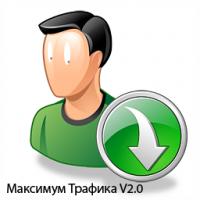 Модуль Максимум трафика v2.0