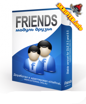 Модуль Друзья для dle 8.3-8.5