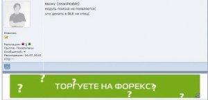 Реклама между сообщениями в DLE Forum