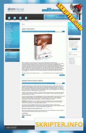 Шаблон LightDesign для DataLife Engine 9.x