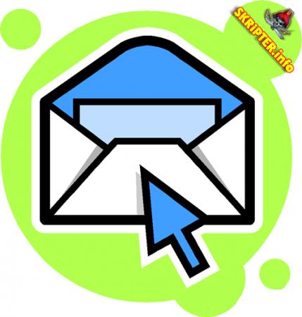 Проверка E-Mail, при изменении его в профиле FIXED