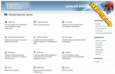 Модуль «Мибью Веб Мессенджер» с интеграцией в админку DLE