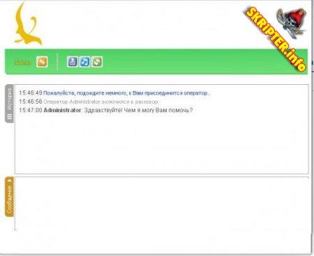 Mibew Messenger 2.0.0 RUS с интеграцией в DLE 9.x-10.4