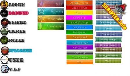 Пак Иконок для групп сайта