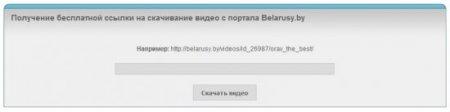 Модуль Downloads Video from Belarusy.by для DLE