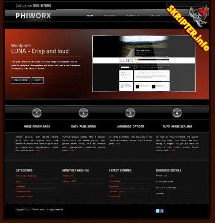 Тема Phiworx