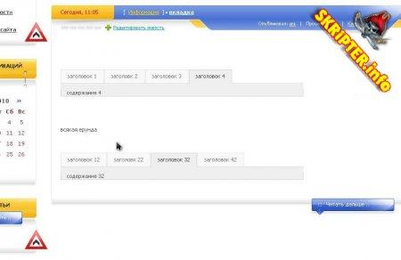 Кнопка jQuery вкладки для BB-редактора