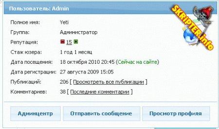 Модуль Стаж пользователя v.2.1