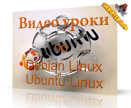 Урок 14. Загрузка Linux с помощью загрузчика Windows