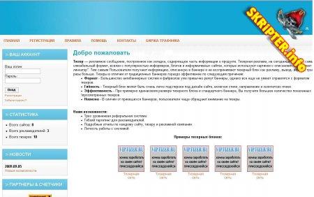 Рекламная сеть TRS 1.2