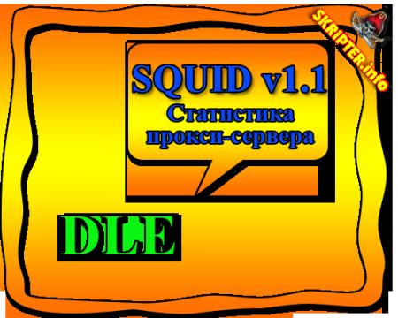 SQUID v1.1