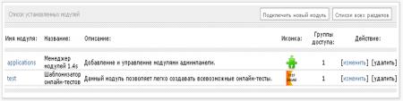 Менеджер модулей 1.4