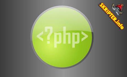 Небольшие PHP скрипты для вашего сайта
