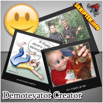 Demotevator Creator 1.3