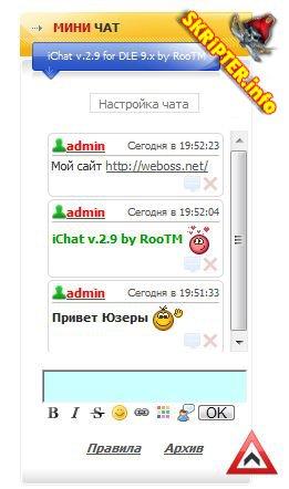 iChat v.2.9 для DLE 9.0
