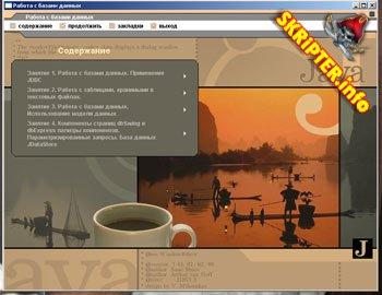 Курс Java (СГУ - 2003)
