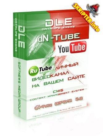 Модуль dN-tube 2.0