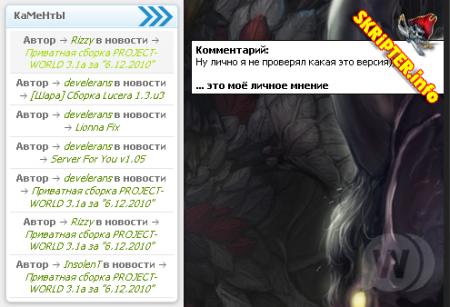 Модуль Последние комментарии 2.2 для DLE 9.0