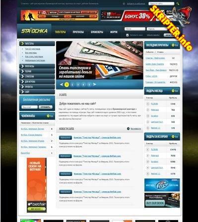 Движок сайта ставки на спорт как заработать деньги в интернете продавая вещи
