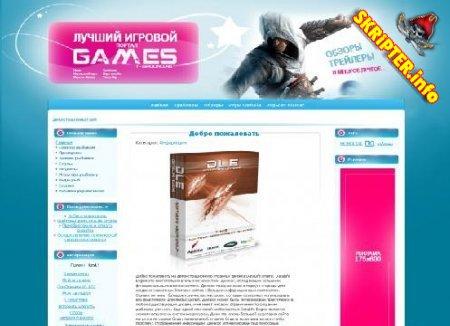 Шаблон Games