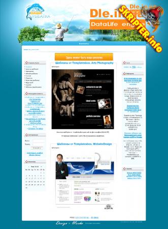 Шаблон рыболовного сайта