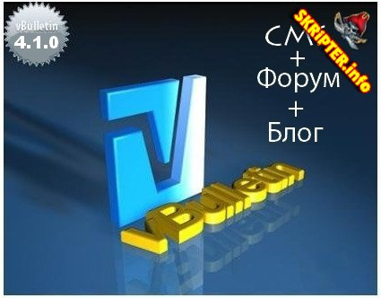vBulletin Publishing Suite 4.1.0 RUS Patch Level 2 Final NulleD By FintMax