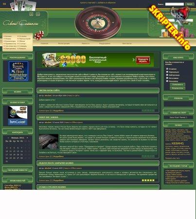 Онлайн казино шаблон