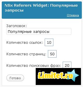 NSx Referers – трекер поисковых фраз