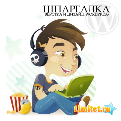 Шпаргалка для WordPress