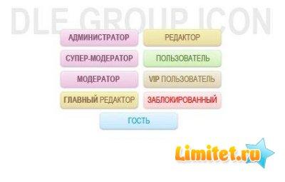 Иконки для групп DLE