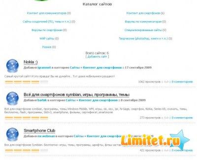Каталог сайтов v1.5