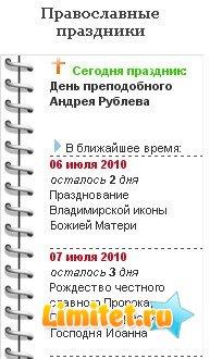 """Модуль """"Православные праздники"""""""