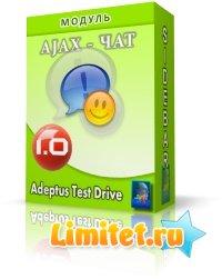 Adeptus Ajax-чат бесплатный модуль чата