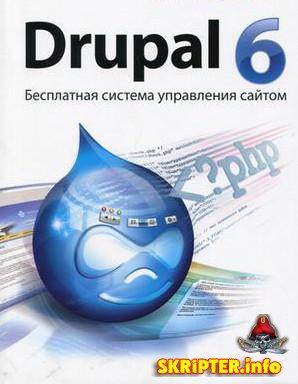 Drupal 6.17 Rus