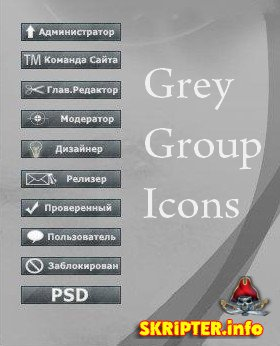 Grey Group Icons