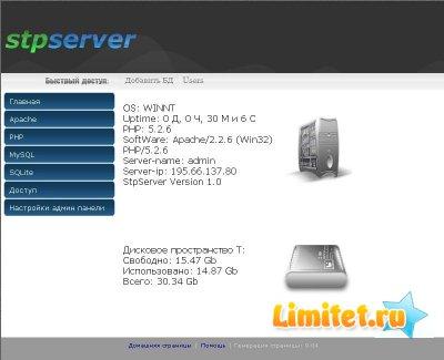 STP Server