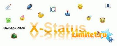 Модуль X-Status