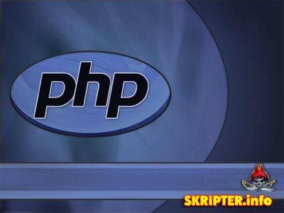PHP 5.3.2 для Windows