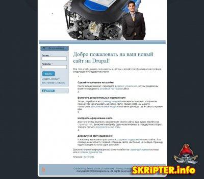 Шаблон для сайта автосервиса на Drupal
