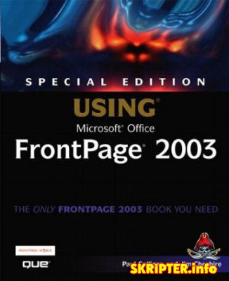 Microsoft Office FrontPage 2003 Rus