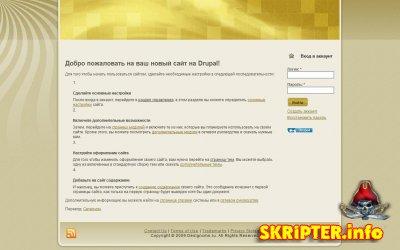 Шаблон Gold для Drupal