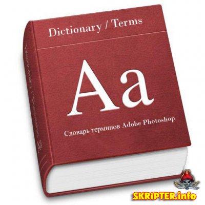 Перевод английских терминов Photoshop на русский язык.