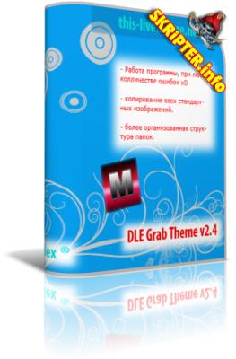 DleGrabTheme v2.4