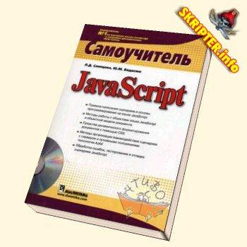 Самоучитель по JavaScript