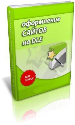 Учебник по оформлению сайтов DLE
