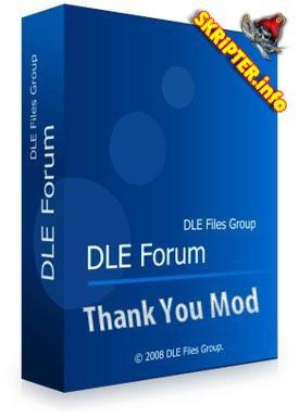 Спасибо для DLE Forum