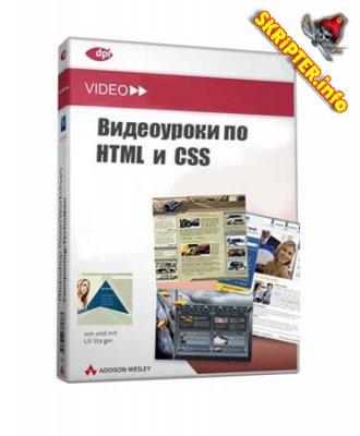 Видеоуроки по HTML по CSS