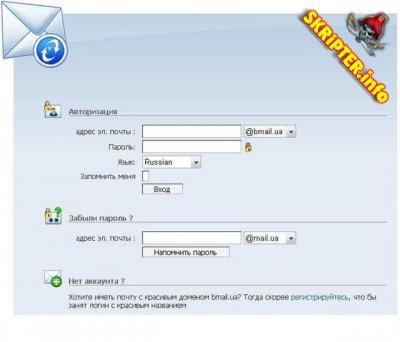 BigMail 7.1 RUS