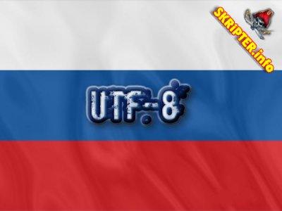 UTF-8 для поиска DLE