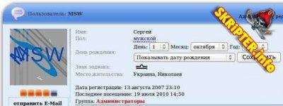 Информация о пользователе v.1.2 модуль для DLE